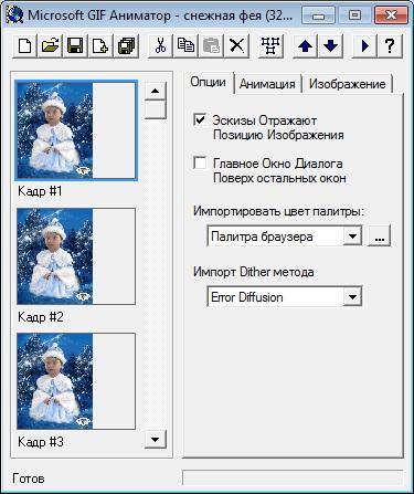 Программу по созданию смайлов